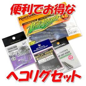 【便利でお得なリグセット】ジークラック リーフシュリンプ SAFマテリアル 4.8inch【ヘコリグセット】