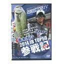 【DVD】つり人社 SERIOUS/シリアス 4 青木大介 【品番FD-3144】 【釣り/フィッシング/釣り具/釣具】
