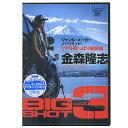 【DVD】内外出版 金森隆志 BIG SHOT 3 【NGB304】 【釣り/フィッシング/釣り具/釣具】【バス関連雑誌/DVD】