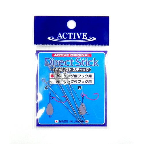 ACTIVE/アクティブ ダイレクトスティックA リング無フック用