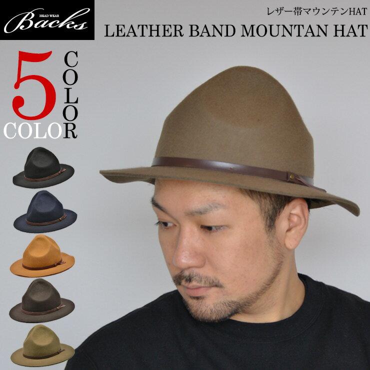 【 レザー帯 マウンテン HAT 】 フェルト シェリフ ハット マウンテン フリースタイル 変形ハット
