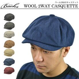 【ウール 2WAY キャスケット】キャスケットハンチング パターン ウール メンズ レディースサイズ調整可能 秋 冬 帽子 男女兼用