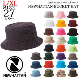 【 NEWHATTAN バケット ハット L/XL 】ハット メンズ レディース ニューハッタン バケット日差し UV 休日 旅行 フェス バーベキュー BBQ バケットハット 綿バケットハット 大きいサイズ bucket