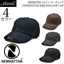 【 NEWHATTAN メルトン ロー キャップ 】 キャップ メンズ レディース キャップ ニューハッタン ベースボール メルトン プレゼント