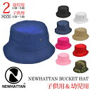 【 NEWHATTAN バケット ハット for 幼児 子供 2サイズ展開 】 ハット キッズ ニューハッタン バケット 日差し UV 休…