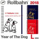 2008rollbahn_l_dog