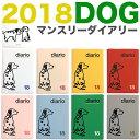 Mon_dog