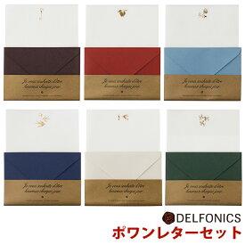 ポワン レターセット 便箋6枚 封筒3枚 デルフォニックス The Point Stationery Set 6 letter papers 3 envelopes from DELFONICS