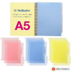 ロルバーン専用 インデックスシート クルール A5 3枚セット 見出し デルフォニックス PVC index sheets set of 3 for exclusive use of Rollbahn Planner or Noteboooks