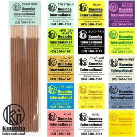 クンバ お香 レギュラー 15本入 スイートレイン ハッピー Kuumba Natural Incense Sticks Regular Size. 15 Count Burns for 60-70 Mins and Fragrance. Sweet Rain, Happy, Egyptian Musk