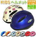 キッズヘルメット ヘルメット 子供用 自転車 キッズ 子供 好評 SG規格 女の子 男の子 幼児 1歳 2歳 軽量 むれない あ…