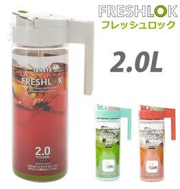 タケヤ 麦茶ポット TAKEYA ピッチャー 冷水筒 水差し 耐熱 好評 2.0L 2000ml ハンドル付き ワンタッチ 冷水ポット 洗いやすい 麦茶入れ フレッシュロック ジャグ お茶入れ ウォータージャグ プラスチック製