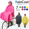 Rain poncho men food attending school reflection plain fabric bicycle poncho Lady's saliva transparence saliva commuting man and woman combined use rainwear nk2044 rwv-0004 for the rain outfit raincoat waterproofing bicycle for the rain poncho bicycle