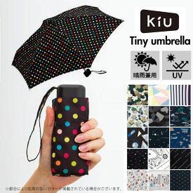 kiu umbrella コンパクト 雨傘 傘 TINY おしゃれ かわいい 日傘兼用 折畳傘 折り畳み傘 レディース Tiny 軽量 晴雨兼用 日傘 タイニー 丈夫 送料無料 晴れ雨兼用 折畳み傘 おりたたみ傘 キウ 折りたたみ傘