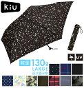 折りたたみ傘 キウ KiU 傘 軽量 晴雨兼用 軽い 送料無料 メンズ 雨傘 おしゃれ Air light Large 折りたたみ コンパク…