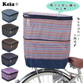 Kawasumi 通販/正規品 丈夫 かわいい チャリ 防水 後かごカバー カワスミ おすすめ 送料無料 じてんしゃ 自転車 後カゴカバー