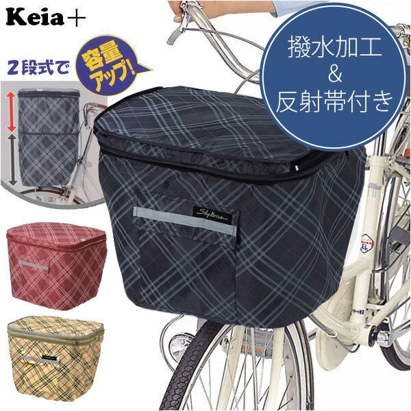 Kawasumi 通販/正規品 丈夫 かわいい 2段式 自転車 前カゴカバー カワスミ おすすめ 送料無料 じてんしゃ チャリ 防水 前かごカバー