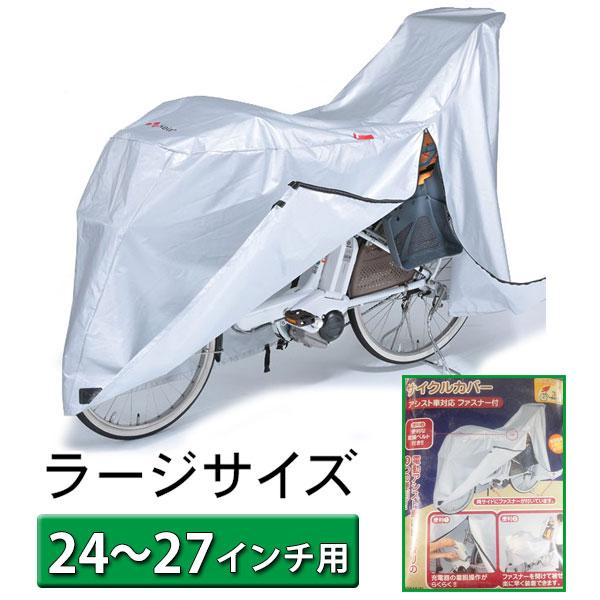 自転車カバー 自転車カバ 送料無料 丈夫 電動自転車用 Kawasumi 子供のせ おしゃれ 厚手 サイクルカバー カワスミ