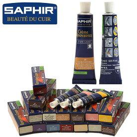 サフィール サフィー おすすめ 皮 茶レザー 皮製品 Saphir 通販/正規品 送料無料 カバン 用品 補色