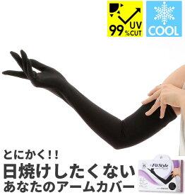 UVカット手袋 フィットスタイル Fit Style UVカット UVカットグローブ UV ロング 送料無料 日焼け対策 日焼け防止 接触冷感 おたふく手袋 手袋 アームカバー レディース 涼しい UVケア 紫外線対策 ストレッチ レディース手袋 UV-2711 4970687211333 kz01316