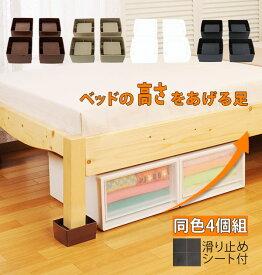 4個組 継ぎ脚 SMILE KIDS スマイルキッズ 好評 ベッドの高さをあげる足 ベッド ソファ 継ぎ足 4cm 4個セット ベッド下収納 高さ調整 お掃除ロボ 収納 掃除 介護 スクエア 角型 継ぎ足し 底上げ 収納力アップ