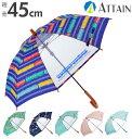 傘 キッズ 45cm ATTAIN アテイン 好評 子ども用 こども 子供傘 45センチ 手開き 手動 1コマ透明窓付き グラスファイバ…