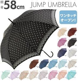 傘 58cm 好評 雨傘 レディース かさ 定番 軽め 軽い 軽量 かわいい 可愛い おしゃれ お洒落 丈夫 アンブレラ umbrella 折れにくい 手開き てびらき グラスファイバー 長かさ 長傘 手動 雨 雨の日 あめ 梅雨