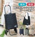 ショッピングカート ココロ cocoro コ・コロ 好評 おしゃれ 保冷 保温 買い物カート トートバッグ 保冷バッグ 保冷カ…