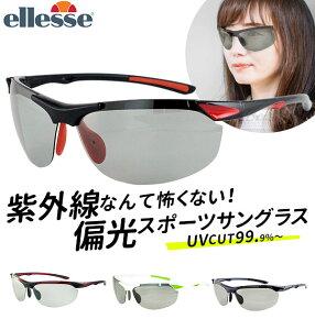 スポーツサングラス ellesse エレッセ 好評 おしゃれ UVカット ケースセット 軽量 軽い 偏光レンズ 調節可能 おしゃれ ゴルフ テニス ランニング マラソン サングラス かっこいい 眼鏡 めがね