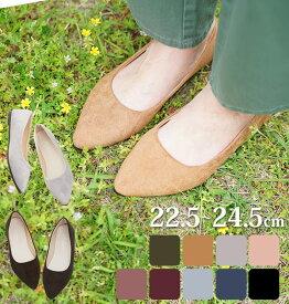 パンプス ローヒール 好評 ポインテッドトゥ フラットパンプス ぺたんこ ブラック 黒 フラット ぺたんこ靴 ポインテッド フラットシューズ 無地 シンプル かわいい おしゃれ プレーンパンプス 痛くない 履きやすい 楽ちん ベーシック 歩きやすい