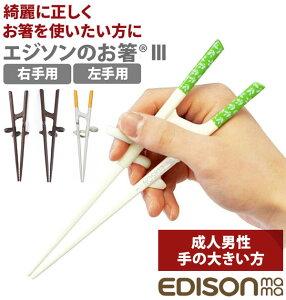 エジソンのお箸3 EDISONmama エジソンママ 好評...
