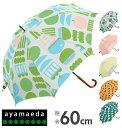 傘 レディース 好評 丈夫 折れにくい 長傘 おしゃれ 手開き 手動 軽量 軽い 60cm 8本骨 ayamaeda アヤマエダ マエダア…