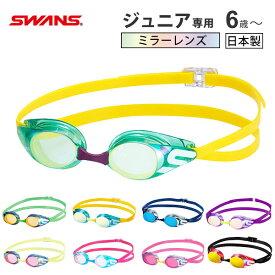 スイムゴーグル スワンズ SWANS 水中メガネ ノンクッション ミラー レンズ 競泳 送料無料 レース レーシング 紫外線 UV カット 子供 キッズ スイムグラス 水泳 ゴーグル FINA公認 スイミング プール くもり止め 日本製 ジュニア 6〜12 水着・水泳用品 SR11JM-COR sr11jm