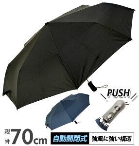 折りたたみ傘 メンズ 大きい 軽量 70 好評 丈夫 自動開閉 耐風 無地 黒 通勤 通学 ブラック ネイビー 紺 シンプル 70cm 大きい 大きめ 折畳み傘 折り畳み傘 おりたたみ傘