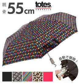 トーツ 折りたたみ傘 totes 好評 日傘 軽量 ワンタッチ 自動開閉 レディース メンズ uvカット 紫外線カット 遮光 遮熱 コンパクト 撥水 55cm 7本骨 晴雨兼用 ブランド 丈夫 通勤 通学 マジックテープ おしゃれ 雨傘