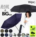 w.p.c 折りたたみ傘 WPC 好評 メンズ レディース 65cm 8本骨 折りたたみ 傘 耐風 大きい 大きめ 折り畳み 丈夫 グラス…