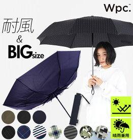 w.p.c 折りたたみ傘 WPC 好評 メンズ レディース 65cm 8本骨 折りたたみ 傘 耐風 大きい 大きめ 折り畳み 丈夫 グラスファイバー 無地 シンプル 黒 ブラック 紺 ネイビー ドット ストライプ ボーダー 手開き 雨傘