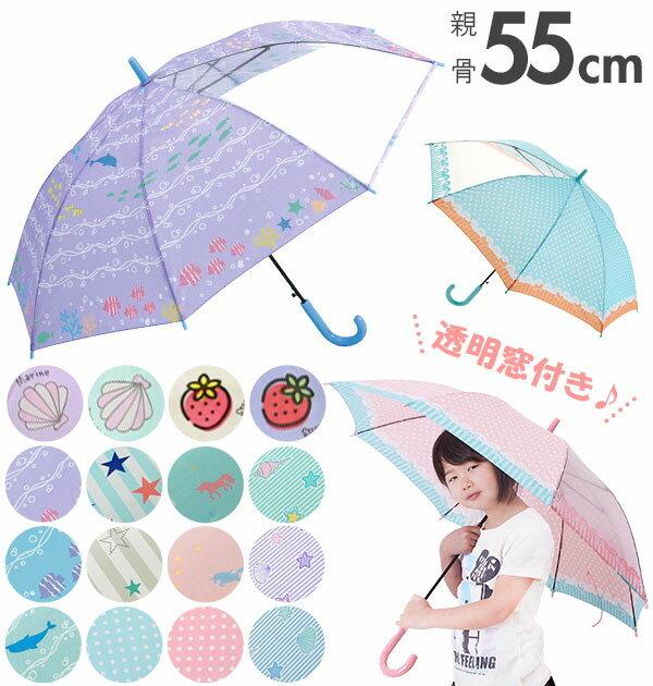 傘 子供 55cm 好評 おしゃれ キッズ 55 キッズ傘 55センチ かわいい ジャンプ傘 長傘 雨傘 かさ カサ 透明窓付き 子供用 子ども 女の子 女子 女児 ガール 小学生 小学校 通学 児童 1コマ 透明 こども傘