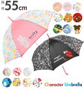 傘 子供 55cm 好評 長傘 雨傘 キッズ 55 子供用 こども 男の子 女の子 キャラクター かわいい おしゃれ ジャンプ傘 ワ…