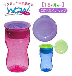 ワオカップ キッズ 好評 コップ飲み 練習 wowカップ トライタン 子供 コップ 子ども カップ ワオカップキッズ こぼれにくい 食洗機OK 飲みやすい 持ち運び 携帯 カバー付き おしゃれ かわいい