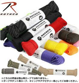 パラコード パラコ 送料無料 綱 パラシュートコード ロスコ 30m 通販/正規品 550LB ロープ ROTHCO
