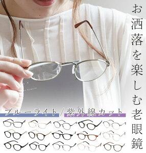 老眼鏡 おしゃれ 女性用 40代 好評 男性用 メンズ ブルーライトカット レディース 50代 リーディンググラス 紫外線カット UVカット 老眼鏡に見えない シニアグラス プレゼント 敬老の日 ケー