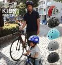 ヘルメット キッズ おしゃれ 好評 バイク 自転車 SG サイクルヘルメット 自転車デビュー 孫 プレゼント 入学祝い 大人…