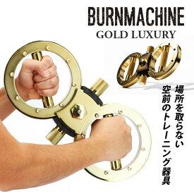トレーニングマシン 自宅 好評 BURNMACHINE GOLD LUXURY バーンマシン ゴールドラグジュアリー トレーニング器具 フィットネス 筋トレ 運動 シェイプアップ 引き締め 二の腕 腹筋 背筋 大胸筋 短時間 スポーツ トレーニング