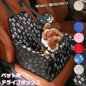 ドライブボックス 犬 猫 好評 ペット用 ドライブ 小型犬 中型犬 ペットボックス 折りたたみ コンパクト 旅行 座席 アウトドア お出かけ カー用品 ドライブ用品 カーシート アウトドア ドライ
