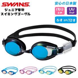 ゴーグル 水泳 キッズ 好評 水中メガネ 子供用 ジュニア 子供 水中眼鏡 SWANS スワンズ SJ-22M SJ-24M 6歳 〜 12歳 小学校 小学生 くもり止め UVカット ミラー ネームプレート付き ジュニア用 プール スイミングゴーグル
