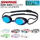 ゴーグル 水泳 好評 メンズ レディース 大人 水中メガネ 水中眼鏡 SWANS スワンズ SRX-M PAF SRX-M ジュニア マスター…