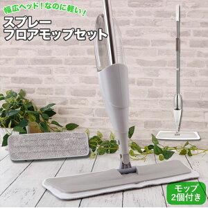 フロアワイパー 本体 スペア セット 好評 床掃除 スプレーフロアモップ モップ フロアモップ 拭き掃除 レバータイプ 簡単 楽 時短 大掃除 便利 アイデア ダスター本体 セット フロアワイパー