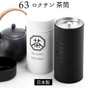 茶筒 おしゃれ 好評 63 ロクサン 日本製 茶葉 保存容器 紅茶 かわいい ブリキ 茶葉入れ 200ml お茶葉入れ 緑茶 缶 キッチン ストッカー お茶筒 お茶用品