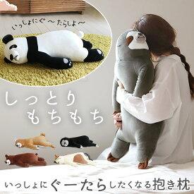 ぬいぐるみ クッション 床ごこち 好評 犬 猫 抱き枕 大きい 動物クッション 動物 アニマル クッション かわいい 柴犬 パンダ なまけもの 三毛猫 クマ ゴリラ 妊婦 特大 だきまくら